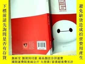 二手書博民逛書店超能陸戰隊罕見Mint Readers :Big Hero SixY253683 、 、