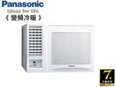 ↙0利率/贈安裝↙Panasonic國際牌10-11坪 1級能效 變頻冷暖窗型冷氣-右吹CW-P60LHA2【南霸天電器百貨】