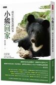 小熊回家:南安小熊教我們的事【城邦讀書花園】