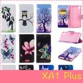 【萌萌噠】SONY Xperia XA1 Plus  彩繪系列 卡通小熊蝴蝶保護套 全包防摔 支架插卡側翻皮套 手機套