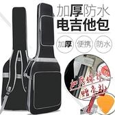 電吉他包加厚男女個性搖滾防震防水雙肩背海綿吉它琴包琴袋箱 YYS【快速出貨】
