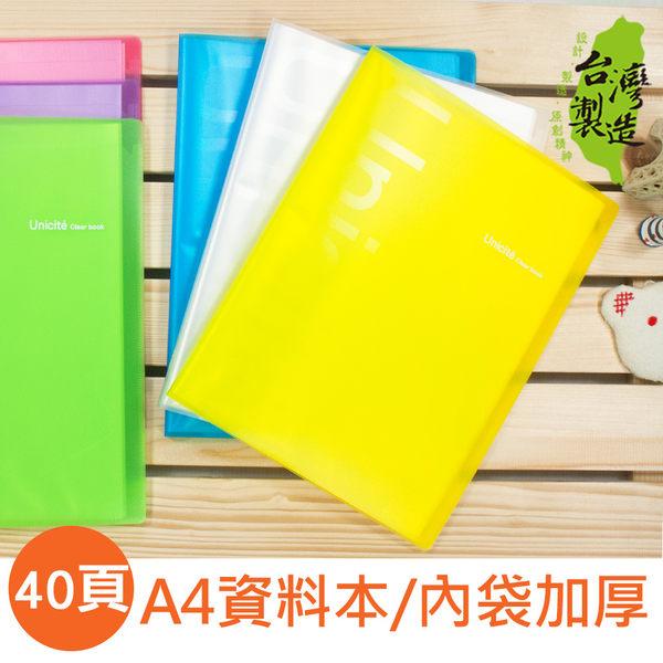 珠友 HP-50004 A4/13K(內袋加厚)資料本/資料簿/40入