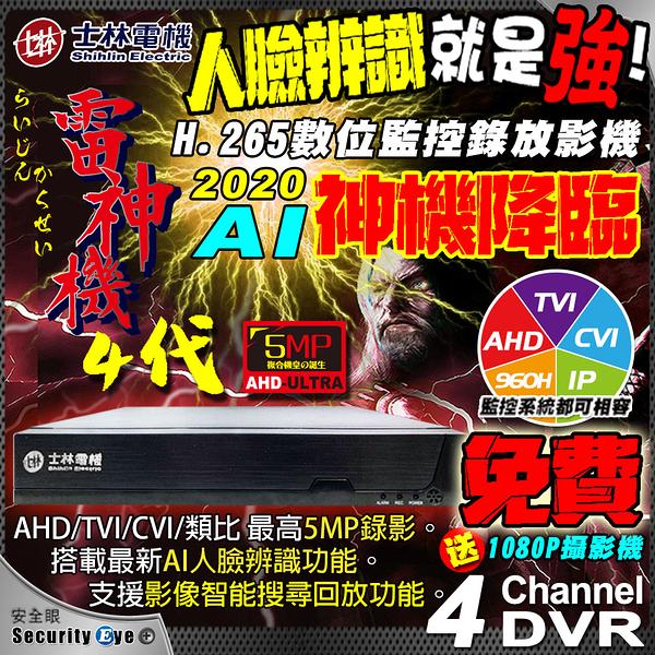 【台灣安防家】士林電機 5MP H.265 人臉辨識 DVR 主機 4路 適 IPC 網路 2MP 海螺半球 AHD 監控 攝影機