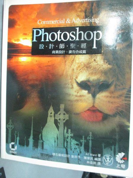 【書寶二手書T3/電腦_WFI】Photoshop設計師聖經. 商業設計.廣告合成篇_Al Ward_附光碟