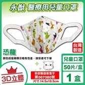 永猷 雙鋼印 兒童3D立體醫療口罩 14.5X10.5cm (恐龍) 50入/盒 (台灣製造 CNS14774) 專品藥局【2017887】