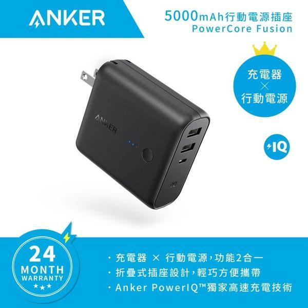 Anker PowerCore Fusion 行動電源插座5000 MAh (黑/白) A1621【保固二年】