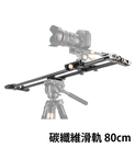黑熊數位 碳纖維滑軌 80cm 攝影滑軌 滑軌線性 滑軌導軌 錄影滑軌 穩定器 攝影 錄影 微電影