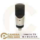 ◎相機專家◎ SENNHEISER 聲海 MK 4 電容式麥克風 MK4 心型指向 防震 錄音室 人聲 樂器 公司貨