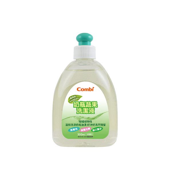 【愛吾兒】Combi 康貝 奶瓶蔬果洗潔液 300ml