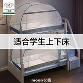 蚊帳 蚊帳學生宿舍上下床1.2m免安裝蒙古包上鋪1.0米單人子母床可折疊 現貨快出 YYJ