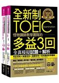 全新制怪物講師的TOEIC多益3回全真模擬試題+解析