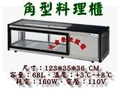 4尺卡布里台/生魚片料理櫃/方型料理櫃/冷藏展示櫃/角型料理櫃/商用冷藏料理櫃/壽司櫃