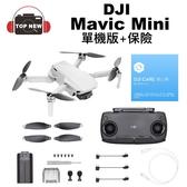 現貨 [贈32G] DJI 大疆 空拍機 Mavic Mini 單機版+保險 航拍機小飛機空拍機 2.7K錄影畫質 折疊式 公司貨