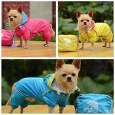 狗狗雨衣寵物小狗雨披小型犬四腳防水衣服