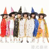萬聖節兒童披風演出服魔法師女巫婆斗蓬cos裝扮幼兒園錶演衣服綠光森林