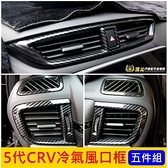HONDA本田5代 5.5代【CRV5前冷氣風口框-五件組】卡夢 2017-2021年CRV五代配件