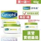 【買一送一】舒特膚 Cetaphil HA 玻尿酸水凝霜(48g) (效期2012/12)