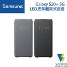 Samsung Galaxy S20+ 5G 原廠 LED 皮革翻頁式皮套【葳訊數位生活館】