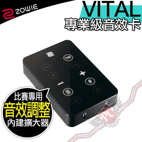 [ PC PARTY ] BenQ ZOWIE VITAL音效系統 專業調音 內建擴大器 USB 音效卡