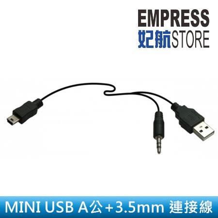 【妃航】KINYO 二合一/一對二 Mini USB+A公/USB+3.5mm 轉接線/音源線 喇叭/MP3/隨身聽