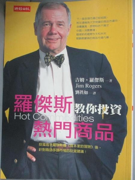 【書寶二手書T6/投資_CSP】羅傑斯教你投資熱門商品_劉真如, 吉姆羅傑斯