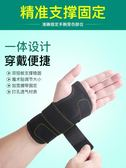 手腕運動護腕護具健身護具