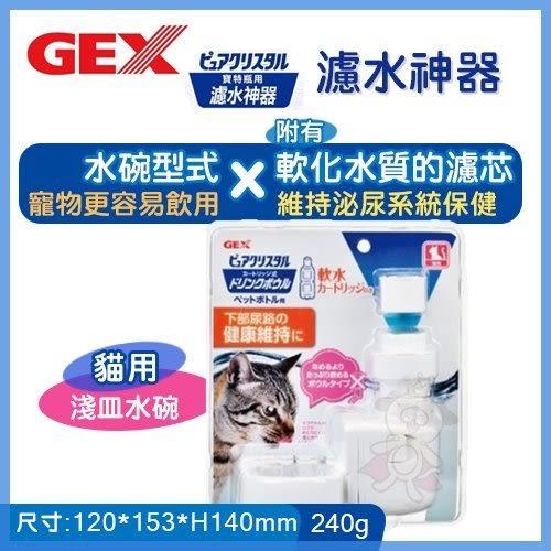 『寵喵樂旗艦店』日本GEX《濾水神器-貓用淺皿》240g/個 貓適用