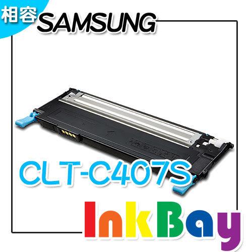 SAMSUNG CLT-C407S 相容碳粉匣(藍色) 【適用機型】 CLX-3200/CLP-320/CLX-3185 /另有K407S/C407S/M407S/Y407S