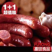 富統食品】蒜味香腸600g(約9條)《1+1超值組》 03/01-03/17特價320 (平均一包160)