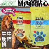 【培菓平價寵物網】ZEAL岦歐》紐西蘭點心 牛蹄 牛肋排(小)-125g