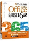 Office 2016高效實用範例必修1...