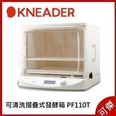 KNEADER PF110T 可清洗摺疊式發酵箱 輕鬆製作美味麵包 可清洗可摺疊收納方便 公司貨