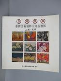 【書寶二手書T9/藝術_QCX】台陽美展-台灣美術精粹大陸巡迴展_上海/北京