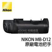 NIKON MB-D12 原廠電池把手 (24期0利率 免運 國祥公司貨) NIKON D800 D800E D810 專用 垂直把手