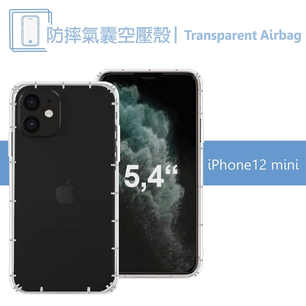 iPhone 12 mini 5.4 空壓殼 氣墊殼 氣囊保護殼 防摔軟殼 TPU透明套