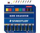 STAEDTLER 施德樓 防乾油性麥克筆 MS350PP8( 斜頭) 8色組