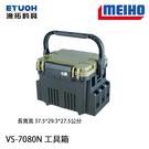 漁拓釣具 明邦 VS-7080N 橄欖綠 [工具箱]