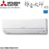 【MITSUBISHI 三菱】 7-10坪變頻冷專分離式MSY-HS60NF/MUY-HS60NF