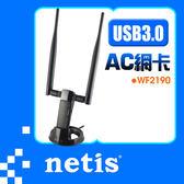 【鼎立資訊】netis WF2190 AC1200 雙頻 USB 無線網卡 5dBi可拆式雙頻天線X2
