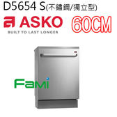 【fami】瑞典賽寧 ASKO 獨立型 洗碗機 D5654S (不鏽鋼)