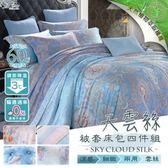 【Incare】頂級天雲絲植物纖維被套床包四件組(兩用被套單人/粉瑟花影)