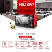 TB32SN電烤箱家用多功能全自動烘焙30L蛋糕披薩紅色小烤箱 每日特惠NMS