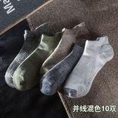 襪子男短襪棉質防臭吸汗短筒男士棉襪四季運動夏季薄款低筒船襪潮 全館免運 可大量批發