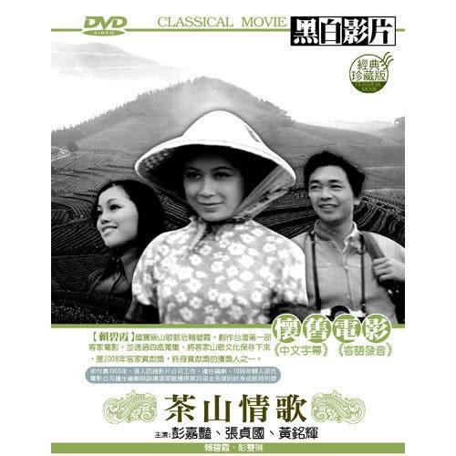 茶山情歌 DVD 藍娣金峰主演 懷舊電影中文字幕客語 (購潮8)