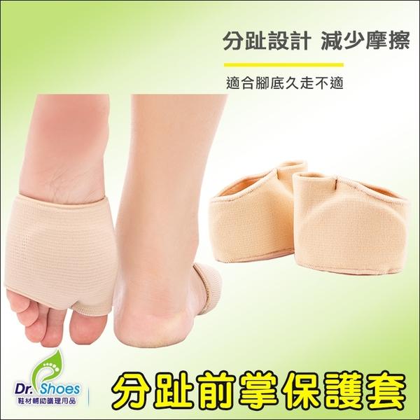 分趾前掌墊蹠骨墊加厚減震抗壓360度包覆 [鞋博士嚴選鞋材]