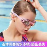 泳鏡防水防霧女士高清游泳眼鏡大框男平光泳包泳帽套裝備『CR水晶鞋坊』