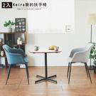 餐椅 電腦椅 椅 扶手椅【K0056-A】Keira簡約扶手椅2入(2色) 收納專科