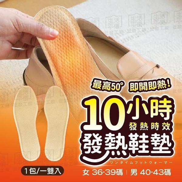 【全館批發價!免運+折扣】一次性發熱鞋墊 保暖發熱鞋墊 加熱鞋墊 電暖鞋墊 充電【BE848】