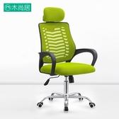 電腦椅家用網布透氣靠背辦公椅人體工學職員會議簡約轉椅休閑培訓‧復古‧衣閣