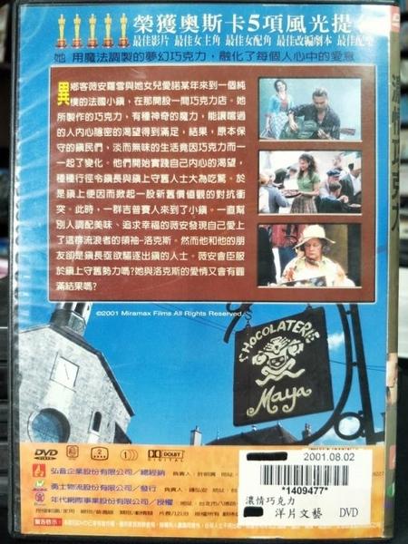 挖寶二手片-P01-288-正版DVD-電影【濃情巧克力】-巧克力情人導演*魔境夢遊-強尼戴普(直購價)經典